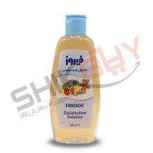 محلول ضد عفونی سبزیجات ۲۰۰گرمی فیروز